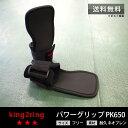 \送料無料/ king2ring パワーグリップ リストラップ pk650