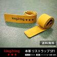\送料無料/ king2ring リストラップ リストストラップバッファロー 革 100% 55cm ST1