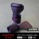 \送料無料/ king2ring パワーグリップ 本革タイプ pk650 cobra