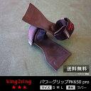 \送料無料/ king2ring パワーグリップ pk650 pro