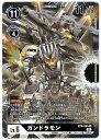 デジモンカードゲーム ガンドラモン [BT6-065] R / 黒 【中古】シングルカード