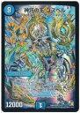 デュエル・マスターズ 神託の王 ゴスペル (DMR10 S3/S5) 水文明 スーパーレア デッド&
