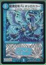 デュエルマスターズ 龍素記号Fzオシロスコープ (DMR13 4/110) 水文明 ベリーレア 龍解ガイギンガ 【中古】シングルカード