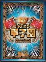 デュエルマスターズ デュエマ甲子園限定カードプロテクト DM 全国大会2014 限定配布スリーブ 42枚入り 【中古】未使用、未開封です!