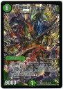 デュエルマスターズ 界王類邪龍目ザ=デッドブラッキオ(DMR16極 S2/S2) 自然文明 スーパーレア 超戦ガイネクスト×極 【中古】シングルカード
