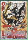 デュエルマスターズ 永遠のリュウセイ・カイザー(DMD20 16/22) 火文明 スーパーレア スーパーVデッキ勝利の将龍剣ガイオウバーン 【中古】シングルカード