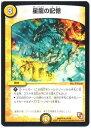 【中古】デュエルマスターズ 星龍の記憶 (DMX10 19/56) 光文明 レア E2:デッキビルダー鬼DX シングルカード