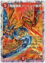 デュエルマスターズ 英雄奥義バーニング銀河(DMD20 7/22) 火文明 スーパーVデッキ勝利の将龍剣ガイオウバーン 【中古】シングルカード