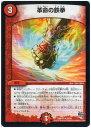 デュエルマスターズ 革命の鉄拳(DMR17 25/94)火文明 レア Rev:燃えろドギラゴン!! 【中古】シングルカード