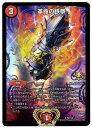 デュエルマスターズ 革命の鉄拳(P6/Y14) 火文明 レア プロモ 【中古】シングルカード