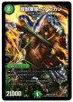 デュエルマスターズ 超獣軍隊ベアフガン (DMR18 S8/S9)自然文明 スーパーレア Rev:時よ止まれミラダンテ!! 【中古】シングルカード