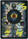 デュエルマスターズ バックベアード(水木しげる先生コラボ)(DMX22-b 20/???)闇文明 Rev:超ブラック・ボックス・パック 【中古】シングルカード