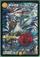 デュエルマスターズ 革命聖龍ローゼンスター(DMD28-b 7/19)光文明 スーパーレア Rev:カスタム変形デッキ 【中古】シングルカード