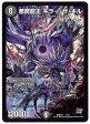 デュエルマスターズ 悪魔龍王キラー・ザ・キル(DMD22 1/12)闇文明 Rev:デュエマ・スタートデッキ【中古】シングルカード