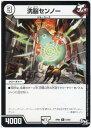 デュエルマスターズ 洗脳センノー(DMRP01 12/93)ゼロ文明 R/レア DM:新1弾ジョーカーズ参上!! 【中古】シングルカード