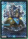 デュエルマスターズ 放浪宮殿 トライデン (DMSP01 3/48) 水文明 SR/スーパーレア DM:ステキ!カンペキ!!ジョーデッキーBOX 【中古】シングルカード
