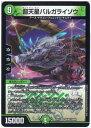 デュエルマスターズ 超天星バルガライゾウ (DMEX01 38/80) 自然文明 VR/ベリーレア [ゴールデン・ベスト] 【中古】シングルカード