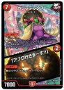 デュエルマスターズ カツラデランス /「アフロ行きま〜す!!」 (DMEX12 8/110) 火文明 VR/ベリーレア [最強戦略!!ドラリンパック] 【中古】シングルカード