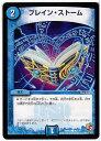 デュエルマスターズ ブレイン・ストーム (DMR05 86/110) 水文明 コモン E2:ゴールデン・エイジ シングルカード
