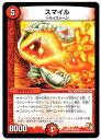 デュエルマスターズ スマイル (DMR07 49/55) 火文明 コモン ゴールデン・ドラゴン 【中古】シングルカード ※お一人様1枚まで