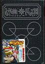 [新品][DVD][アニメ]金色のガッシュベル 5    こんじきのガッシュベル 5