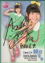 アイドリング!!!2012 朝日奈央 レギュラーカード(30...