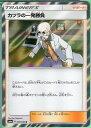 ポケモンカードゲーム カツラの一発勝負 [SM6a (B) 048/053] R 【中古】シングルカード