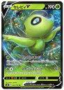 ポケモンカードゲーム セレビィV [S6K (E) 003/070] RR 草ポケモン 【中古】シングルカード