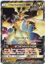 ポケモンカードゲーム ウルトラネクロズマGX [SM6 (B) 069/094] RR ドラゴンポケモン 【中古】シングルカード