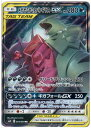 ポケモンカードゲーム メガヤミラミ バンギラスGX (SM11 054/094) RR 【中古】シングルカード