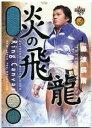 ★送料無料★BBM2002:新日本プロレス30周年「藤波辰爾」リングキャンバスカード(M3)50枚限定!