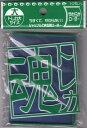 トレカ魂 やわらかローダー 大 グリーン/緑 10枚入(TDYL-LSG)【新品】【カードケース】
