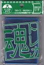 トレカ魂 やわらかローダー 大 ブルー/青 10枚入(TDYL-LSB)【新品】【カードケース】