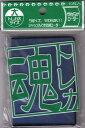 トレカ魂 やわらかローダー 大 ブラック/黒 10枚入(TDYL-LSBK)【新品】【カードケース】