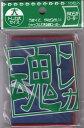 トレカ魂 やわらかローダー 大 レッド/赤 10枚入(TDYL-LSR)【新品】【カードケース】