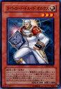 [遊戯王]LODT-JP002「ライトロード・ドルイド オルクス」ノーマル【中古】シングルカード