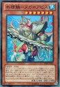 遊戯王ゼアル 水精鱗−メガロアビス ABYR-JP020 スーパーレア 【中古】シングルカード