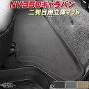 NV350キャラバン フロアマット 2列目セット E26系 日産 クラッツィオ Clazzio立体マット ラバータイプ 防水ラバーマット フロアマットN..
