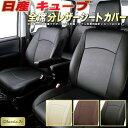 キューブシートカバー 日産 Z12/Z11/Z10 クラッツィオ ジュニア CLAZZIO Jr. シートカバーキューブ 高品質BioPVCレザーシート カーシートカーパーツ 車シートカバー