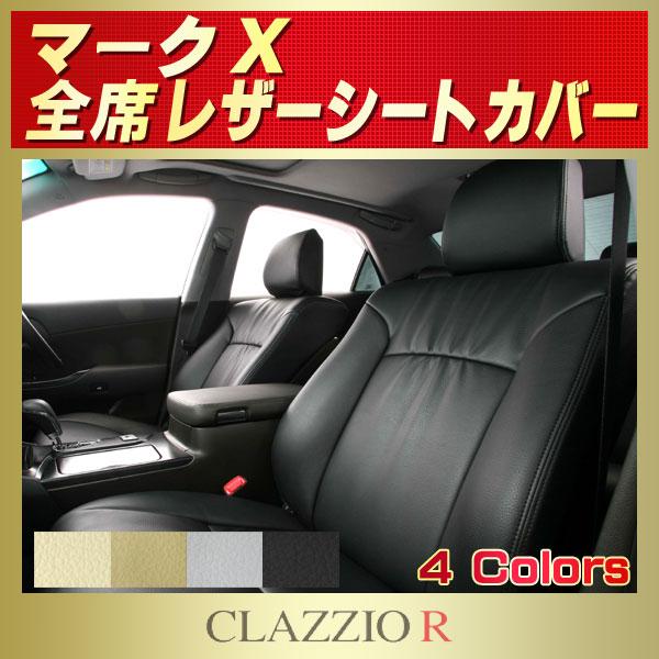 シートカバーマークX トヨタ 130系/120系 クラッツィオ CLAZZIO R マークXシートカバー カーシート 車シートカバー