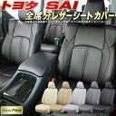 クラッツィオ・プライム シートカバーSAI トヨタ AZK10 高級ソフトBioPVCレザー仕様 Clazzio Prime SAIシートカバー 車シートカバー