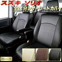 ソリオシートカバー スズキ MA37S/MA26S/MA46S/MA36S/MA26S/MA15S クラッツィオ CLAZZIO Jr. 全席シートカバーソリオ専用設計 高品質BioPVCレザーシート 車カバーシート カーシートジャストフィット 車シートカバー