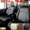 プリウスαシートカバー 7人乗り トヨタ ZVW40W クラッツィオ ジュニア CLAZZIO Jr. シートカバープリウスα 高品質BioPVCレザーシート カーシートカーパーツ 車シートカバー