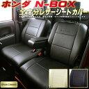 シートカバー NBOX Bros.Clazzio 軽自動車 NBOXシートカバー