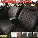 VR2E26/VW2E26/VW6E26/CW8E26他E26系 NV350キャラバンシートカバー カジュアルデザイン