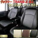 ヴォクシートランスXシートカバー 5人乗り トヨタ ZRR70W/ZRR75W/ZRR70G/ZRR75G クラッツィオ CLAZZIO Jr. 全席シートカバーヴォクシー専用設計 高品質BioPVCレザーシート 車カバーシート カーシートジャストフィット 車シートカバー