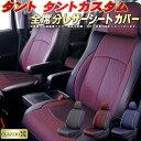 クラッツィオ・クロス シートカバータント/タントカスタム ダイハツ LA600S/L375S/L350S他 メッシュ生地クロス織り CLAZZIO X タントシートカバー 車シートカバー 軽自動車