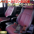 シートカバー ハイエースワゴン(200系/2列分) メッシュ生地クロス織り CLAZZIO X 車種専用 ハイエースワゴンシートカバー
