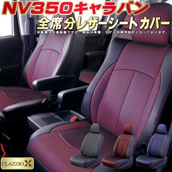 クラッツィオ・クロス シートカバーNV350キャラバン 日産 E26系 メッシュ生地クロス織り CLAZZIO X NV350キャラバンシートカバー 車シートカバー