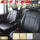 N-WGNシートカバー Nワゴン ホンダ JH1/JH2 クラッツィオ・ネオ CLAZZIO Neo シートカバーN-WGN 車シート 防水 車種専用 軽自動車